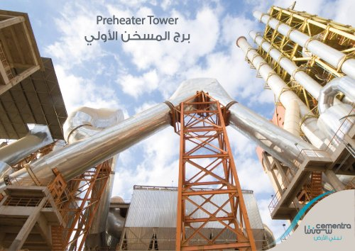 Preheater tower: consists of several stages arranged vertically and recovering kiln exhaust gas for pulverized material drying, controlled de-carbonation and material heating at degrees reaching up to 860 ºC.